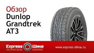 видео Шины Dunlop купить | Летняя и зимняя резина Dunlop в Барнауле - отзывы, цена в интернет-магазине шин Колеса Даром