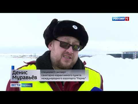 «ВЕСТИ-Пермь» - вечерний выпуск 23.01.2020