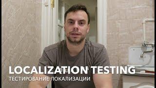 Курсы тестировщиков онлайн. Урок 22. Тестирование локализации. Localization testing