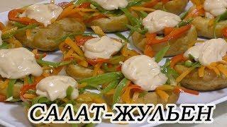 """Салат-жульен """"Красотка"""". Калорийность в 1 шт. - 158 ккал. Salad julienne."""