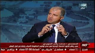 حوار المهندس محمد زكى السويدى حول أزمة التطوير الصناعى فى مصر #القاهرة_360