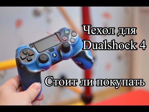 Купил чехол для DUALSHOCK 4. Аксессуары PS4