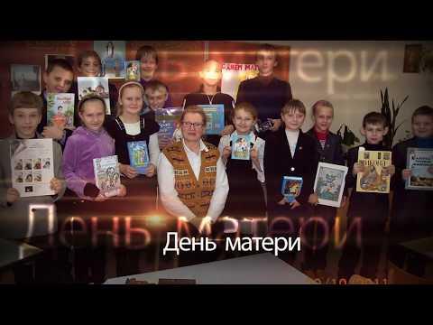 """СШ № 9 г.Жодино 8 """"В"""" класс и ТРУБАЧ МАРИНА НИКОЛАЕВНА"""