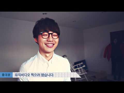 홍대광(Hong Dae Kwang) - MV 메이킹 영상