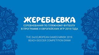 Прямая трансляция жеребьевки соревнований по пляжному футболу