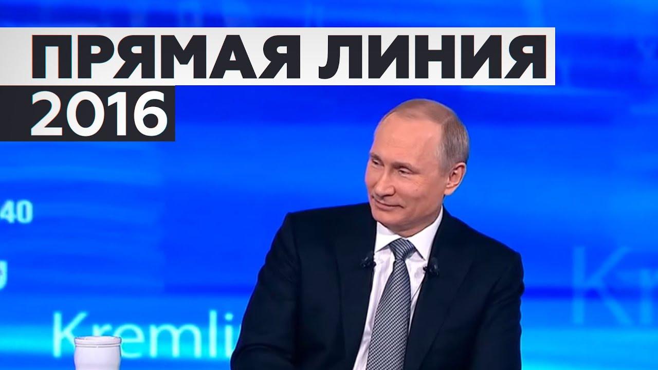 Прямая линия с Владимиром Путиным — 2016