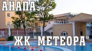 купить квартиру анапе недорого 2017 ЖК Метеора