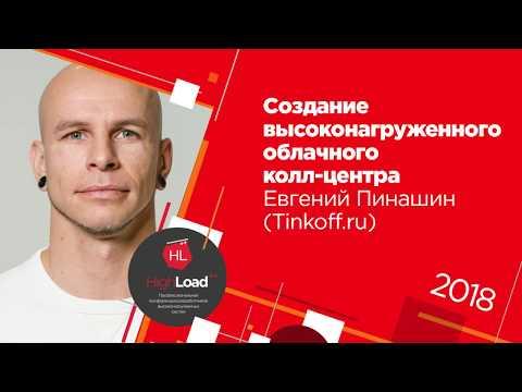 Создание высоконагруженного облачного колл-центра / Евгений Пинашин (Tinkoff.ru)