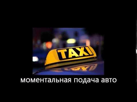 такси в ставрополе такси ставрополь лучшее такси заказ такси низкий тариф цена