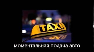 такси в ставрополе такси ставрополь лучшее такси заказ такси низкий тариф цена(такси в ставрополе лучшее такси ставрополь телефон такси круглосуточно быстро срочно таксисты такси в..., 2015-07-31T20:53:58.000Z)