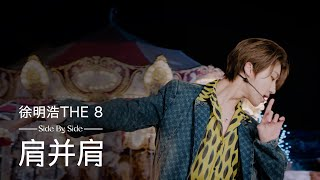 Download THE 8 肩并肩 (Side By Side) (Chinese Ver.) QQMusic YUEJIANDAPAI Special Stage