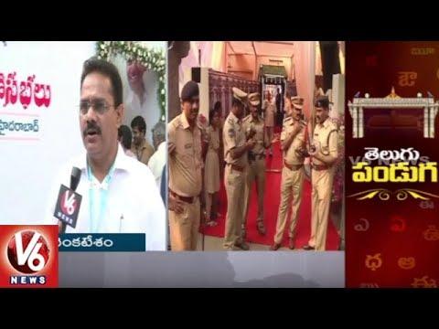 Face To Face With Telangana Tourism Secretary Burra Venkatesham On World Telugu Conference | V6 News