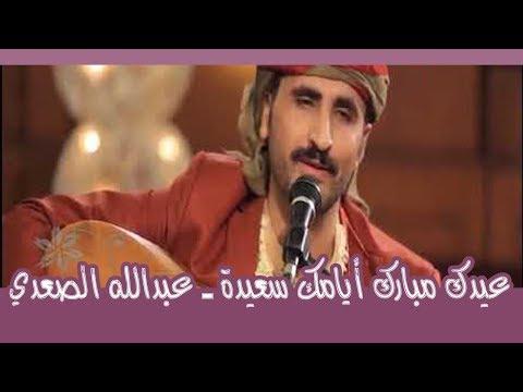 عيدك مبارك أيامك سعيدة - الفنان عبدالله الصعدي   بيت الفن
