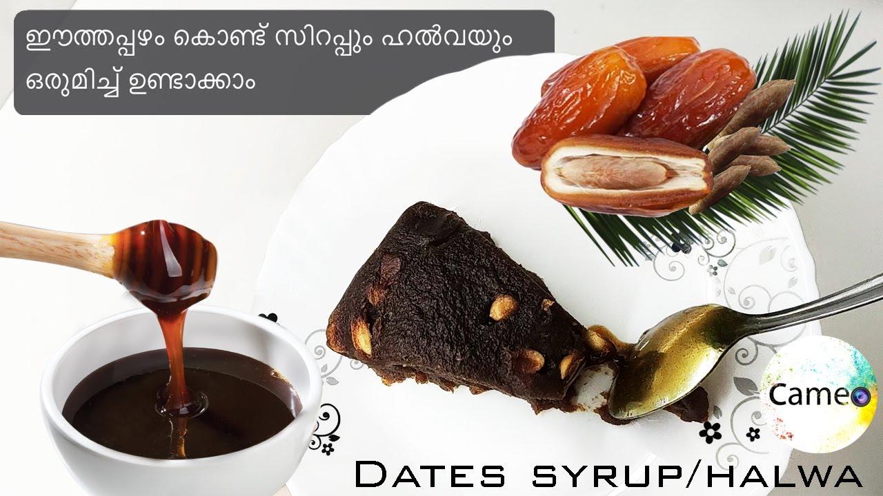 Home Made Dates Syrup Malayalam / Dates Halwa