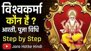 Vishwakarma Jayanti: क्यों मनाई जाती है विश्वकर्मा पूजा? कौन है भगवान विश्वकर्मा? आरती, पूजा विधि