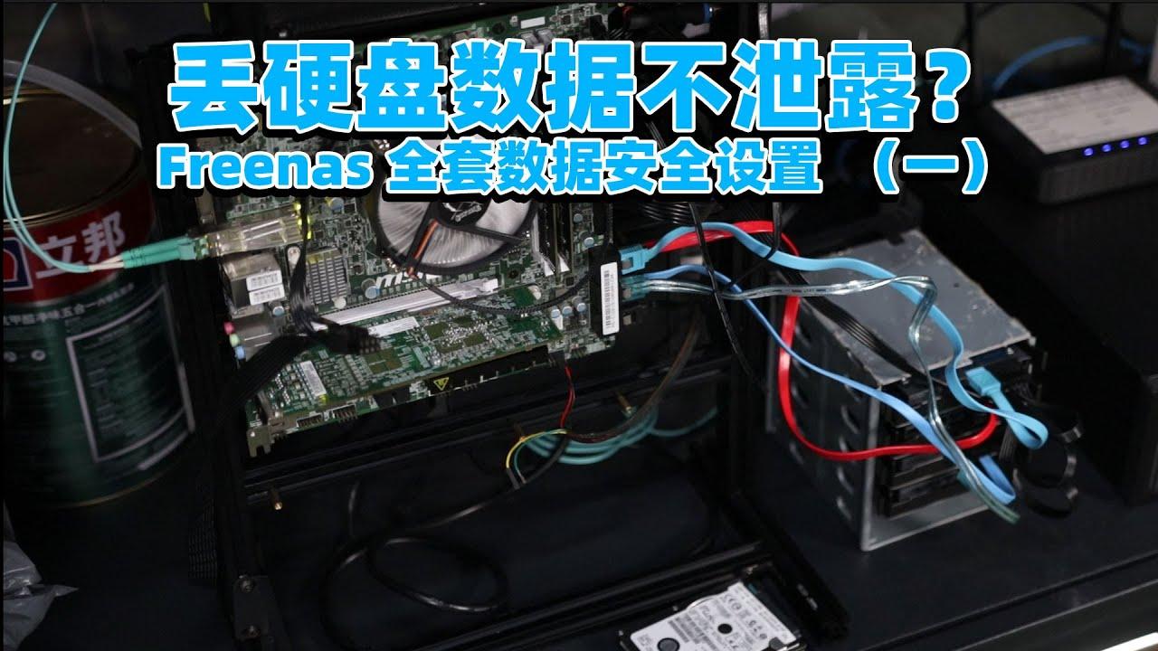 【司波图】丢硬盘不泄露数据?基于Freenas的全套数据安全设置(一)