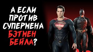Альтернатива - Бэтмен против Супермена: На Заре Справедливости (с Бэтменом Нолана)