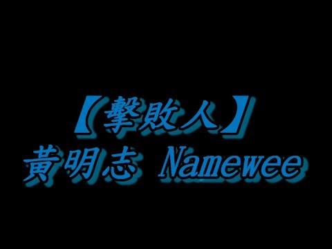 黃明志 Namewee/擊敗人【歌詞版】