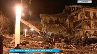 Вести-Хабаровск. Первые подробности взрыва в поселке Корфовский