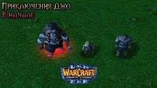 Warcraft 3 Приключения Джо прохождение. В начале