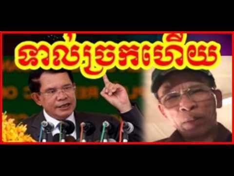 RFI Radio Cambodia Hot News Today , Khmer News Today , Nght 14 03 2017 , Neary Khmer