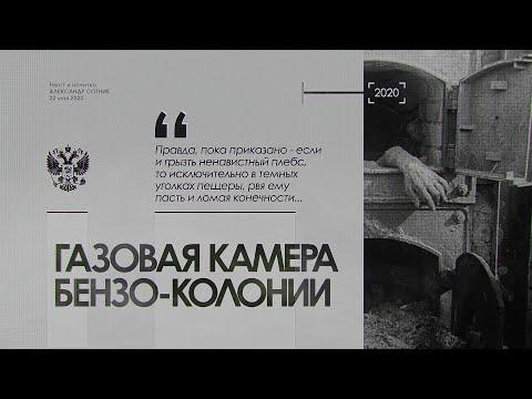ГАЗОВАЯ КАМЕРА БЕНЗО-КОЛОНИИ