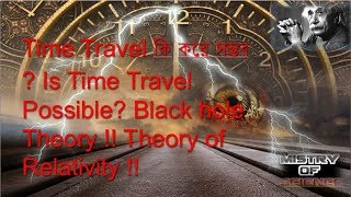 Time Travel কি করে সম্ভব ? Is Time Travel Possible? Black hole Theory !! Theory of Relativity !!