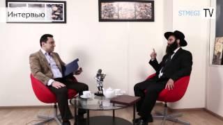 Интервью с раввином Овадьей Исаковым