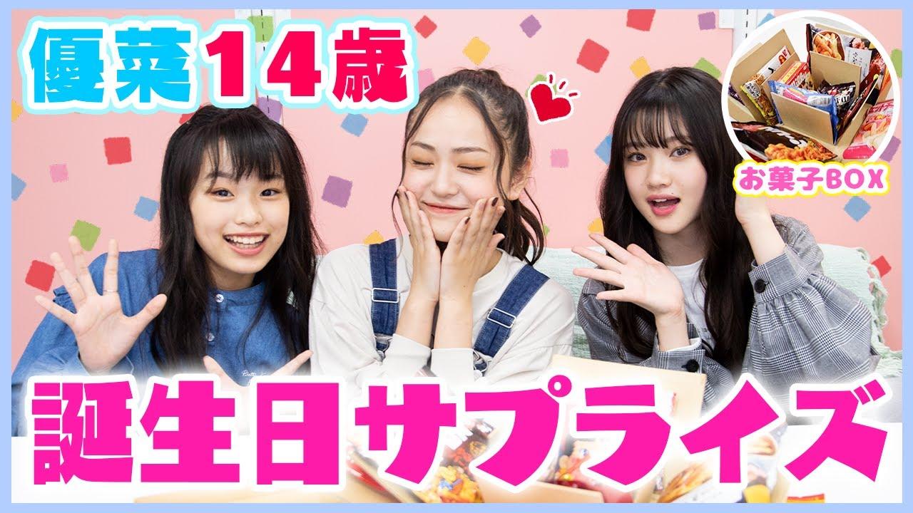 【ドッキリ】祝14歳!優菜に誕生日サプライズを仕掛けました!