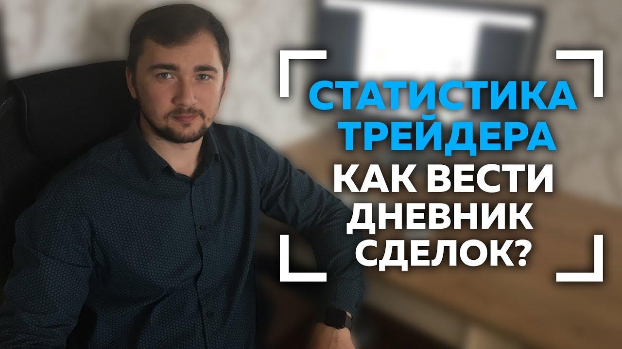 Евгений михеев форекс отзывы как заработать в форексе видео