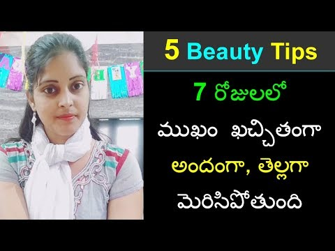 Best Beauty Tips in Telugu ||For Men and Women|| skin whitening and glowing beauty tips in telugu ||