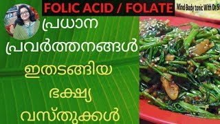 Folic Acid Containing Foods For Pregnancy & Other Important Functions Of Folic Acid(മലയാളം)