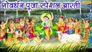 गोवर्धन पूजा स्पेशल : गिरिराज जी की आरती | Rakesh Kala | Krishan Bhajan | Sonotek Bhakti