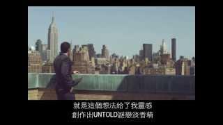 UNTOLD 謎戀淡香精 - 調香師故事 Thumbnail