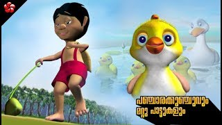 PANCHARA KUNJU AND OTHER MANJADI SONGS ♥for children malayalam