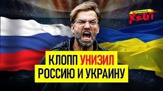 Клопп размазал Россию и Украину | Игрок Зенита без штанов