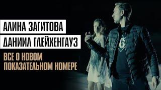 Алина Загитова и Даниил Глейхенгауз - о новом показательном номере