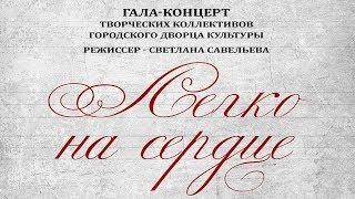 """ГАЛА-КОНЦЕРТ """"Легко на сердце"""" 1 мая 2018"""