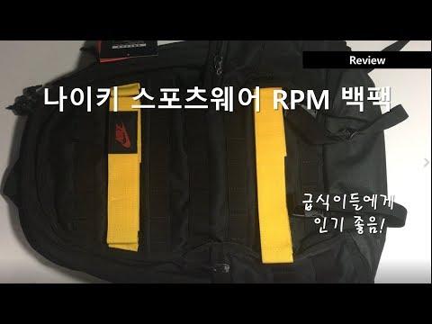 나이키 스포츠웨어 RPM 백팩 NIKE PLECAK RPM BACKPACK BKPK BA5971-011