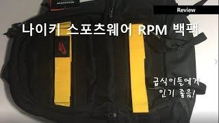 나이키 스포츠웨어 RPM 백팩 NIKE PLECAK R…