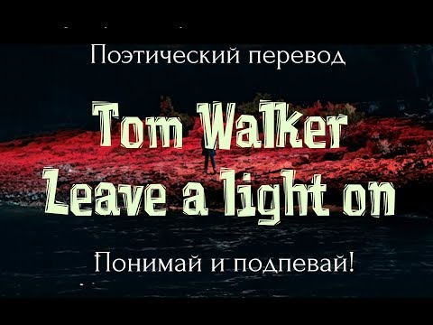 Tom Walker - Leave a light on (ПОЭТИЧЕСКИЙ ПЕРЕВОД на русский язык)