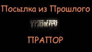 Посылка из Прошлого | Квесты, ключи, умения, оружие Escape From Tarkov