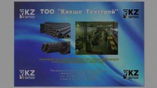 #saby.kz2016 производство труб для теплотрассы(, 2016-01-16T12:21:31.000Z)