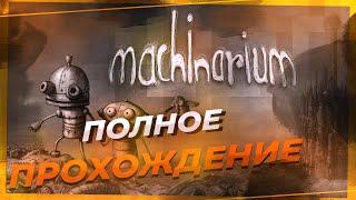 Полное прохождение игры Machinarium (Машинариум)(Предлагаю вашему вниманию прохождение очень интересного квеста - игры Машинариум. Нам с вами придется прой..., 2013-01-21T17:47:41.000Z)