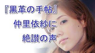 関連動画 仲里依紗、ガリガリ! 平愛梨 優花 「どんどん痩せてる」「母...
