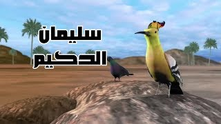 تتر مسلسل سليمان الحكيم ( عليه السلام ) | Soliman El Hakeem