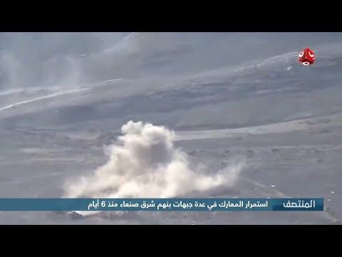 استمرار المعارك في عدة جبهات بنهم شرق صنعاء منذ 6 أيام