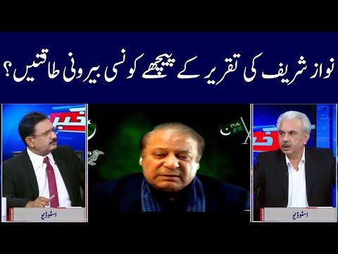 Khabar Hai on GNN   Latest Pakistani Talk Show