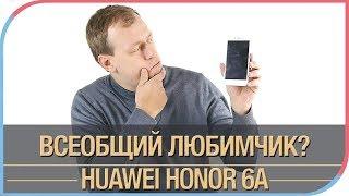 Huawei Honor 6a - достоинства и недостатки популярного бюджетника
