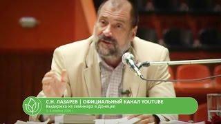 С.Н. Лазарев | Как достучаться до ребенка
